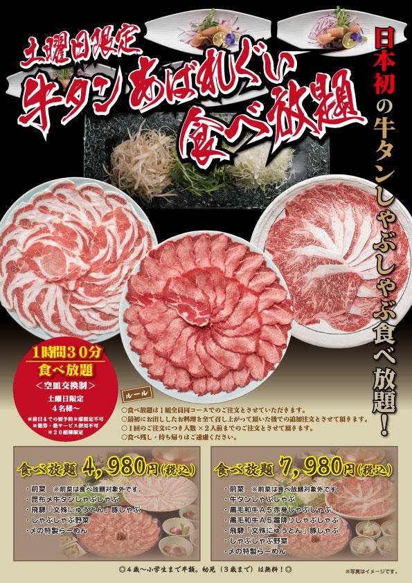 【土曜日限定】牛タンあばれぐい食べ放題