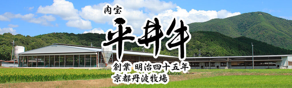 平井牛の内容のヘッダー