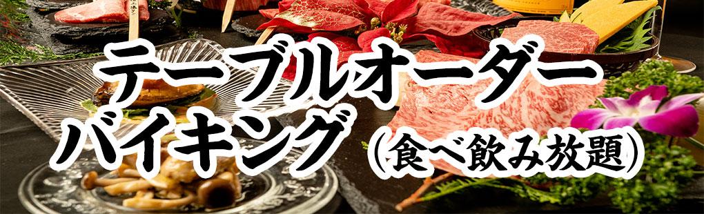 平井牛コースのヘッダー