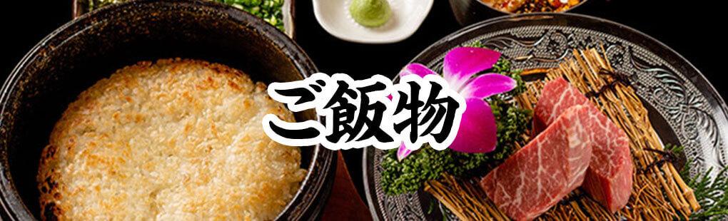 韓国料理のヘッダー