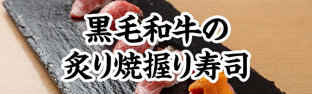 握り寿司のヘッダー