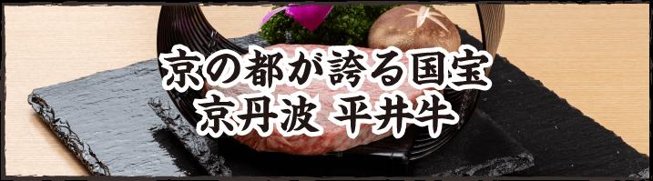 京丹波 平井牛