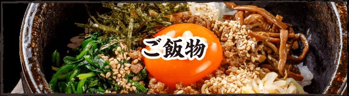 韓国料理・ご飯もの