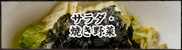 サラダ・焼き野菜