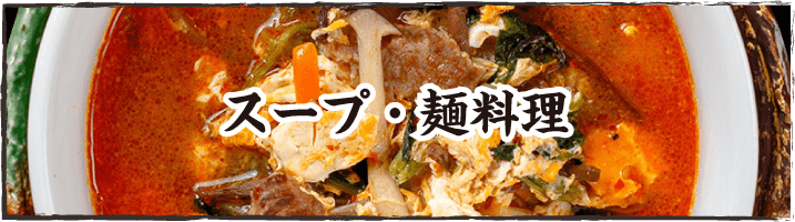 スープ・麺料理