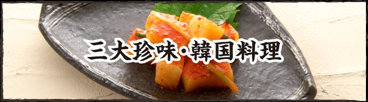 世界三大珍味・韓国料理