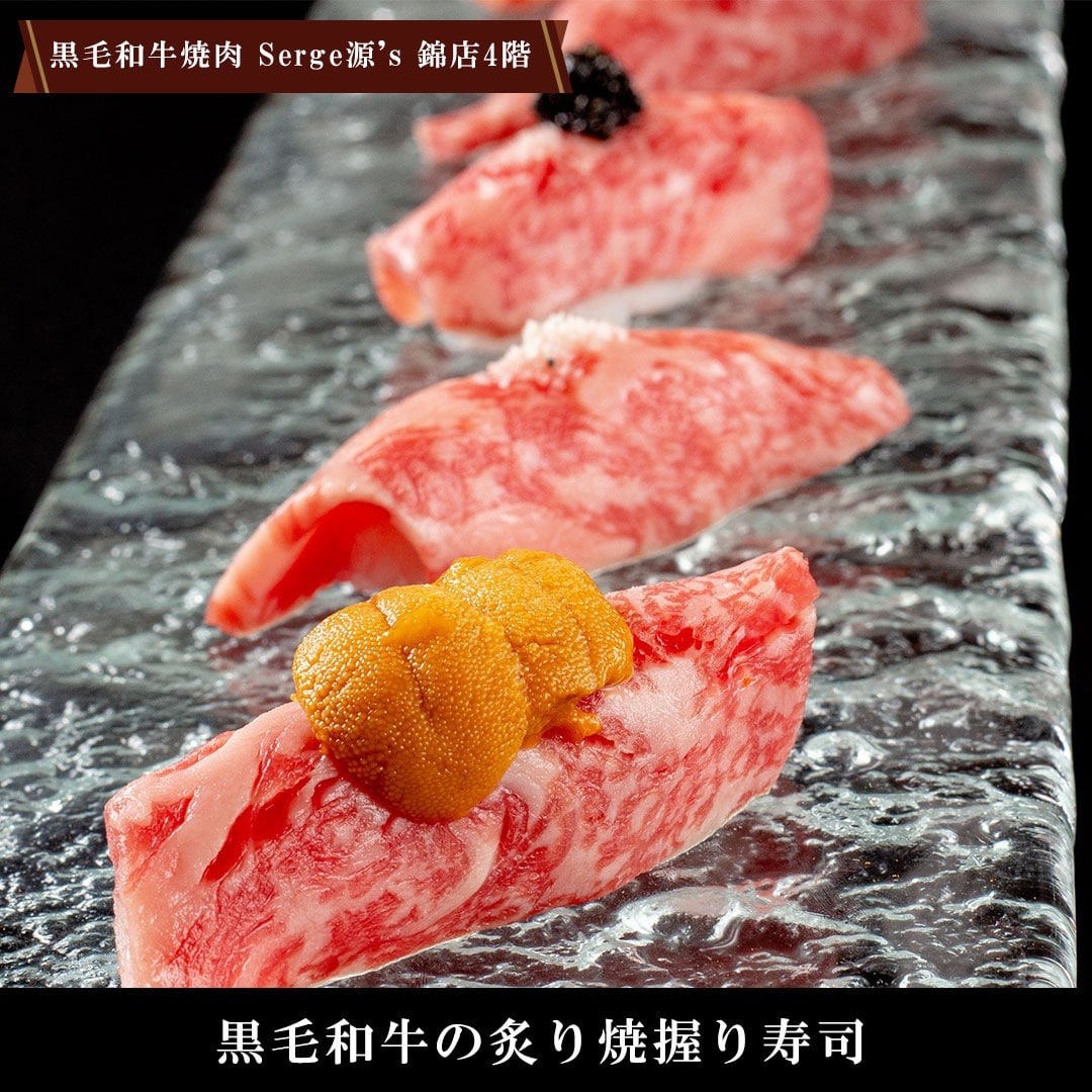 黒毛和牛の炙り焼握り寿司