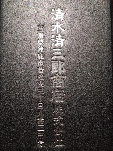 清水清三郎商店 ロゴ