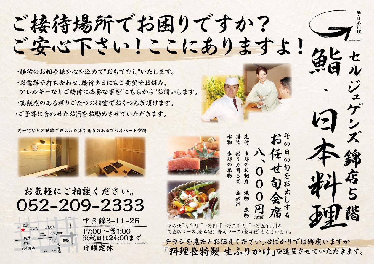 錦5F、鮨・日本料理のチラシ