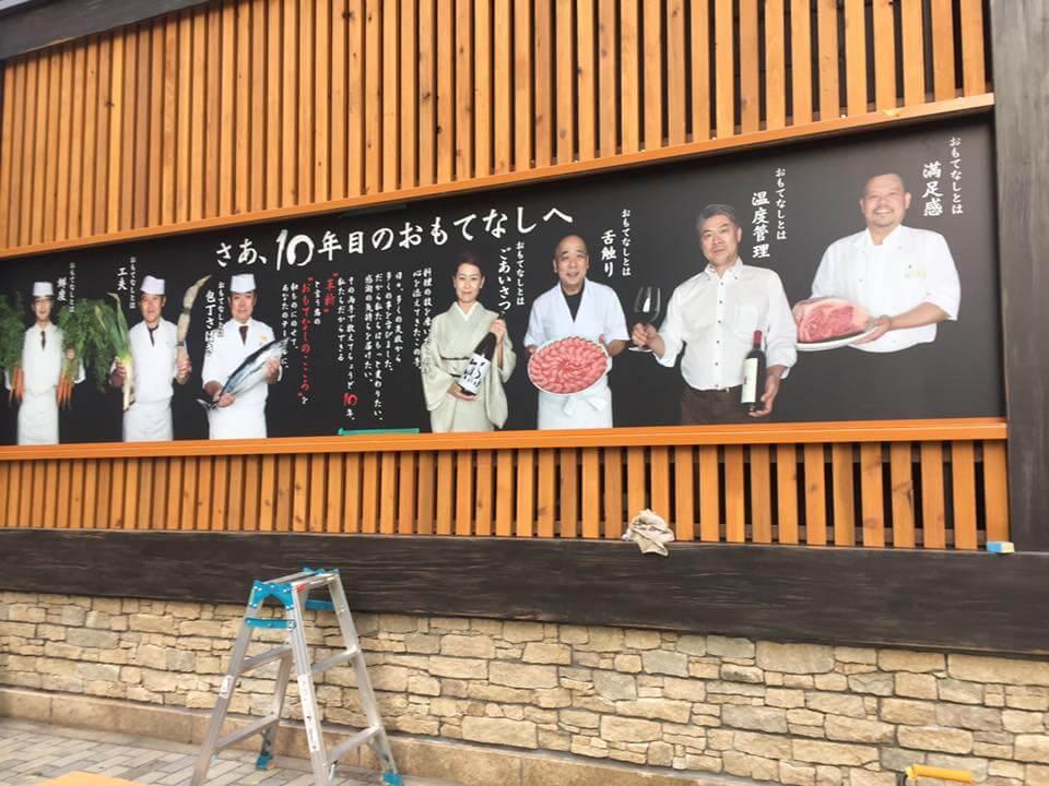 新装左側 Serge源's錦店外観