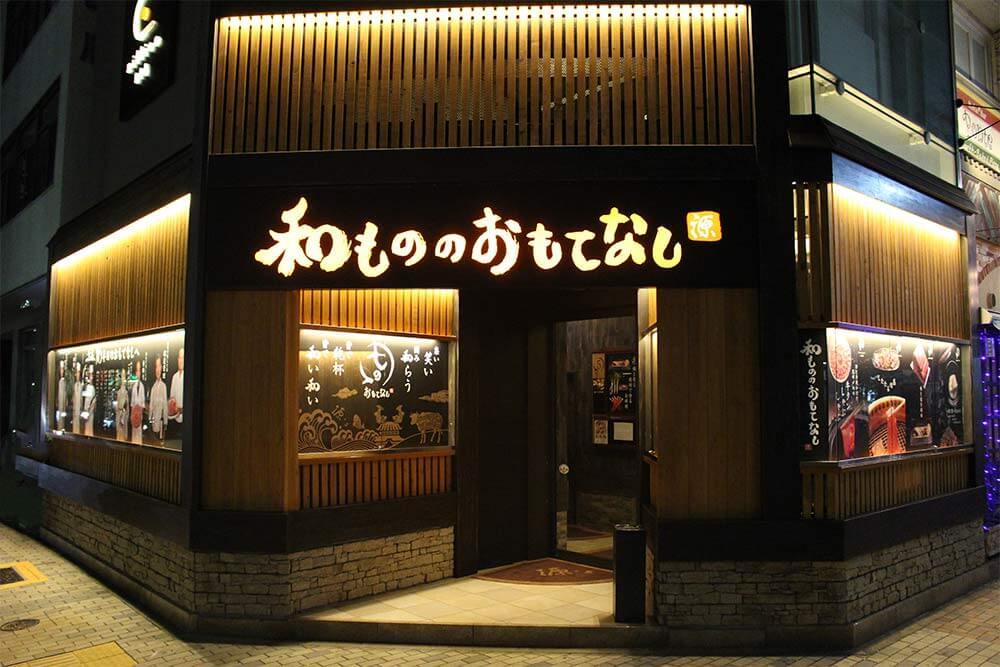 新装外観 Serge源's錦店