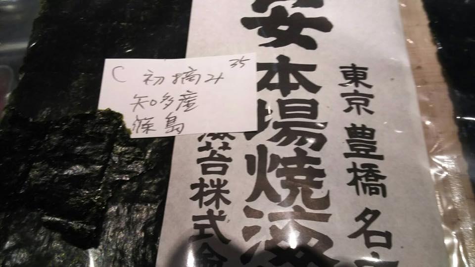 初摘み知多産篠島、本場焼海苔