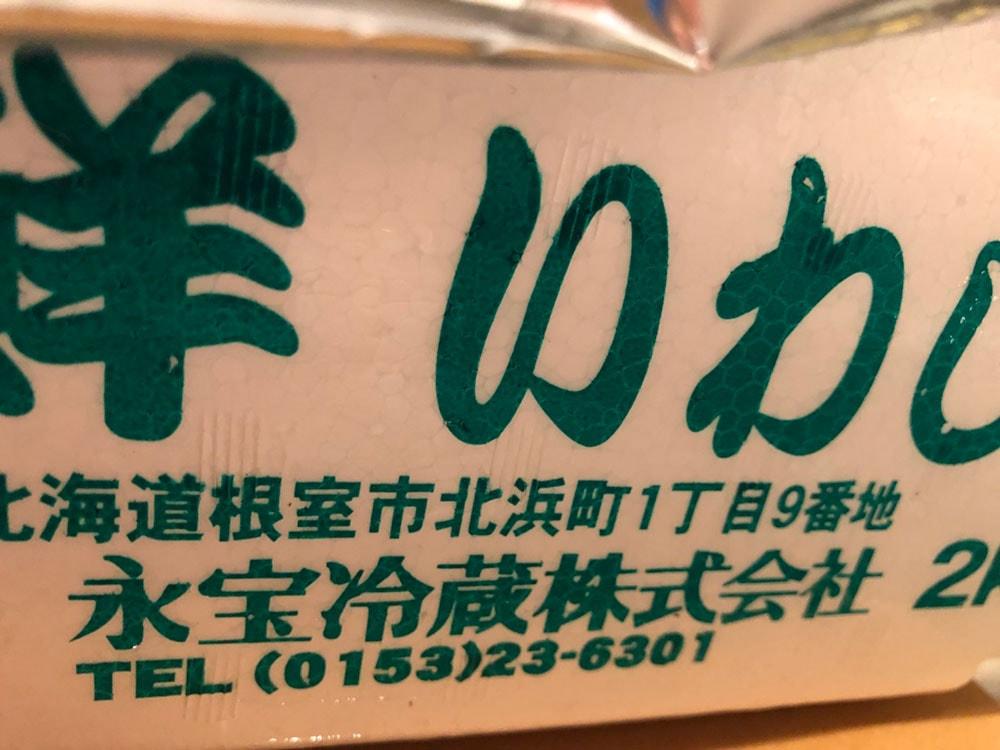 北海道根室産イワシ